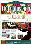hula_museum.jpg